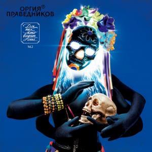 Для тех, кто видит сны. Vol.2 / Dlya Teh, Kto Vidit Sny Vol.2 by ORGIYA PRAVEDNIKOV album cover