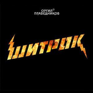 Шитрок (Shitrock) by ORGIYA PRAVEDNIKOV album cover