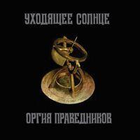 Уходящее солнце / Uhodyashee Solntse by ORGIYA PRAVEDNIKOV album cover