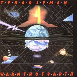 Edward Artemiev Warmth of Earth album cover