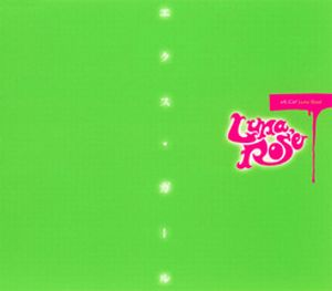 eX-Girl - Luna Ros� CD (album) cover