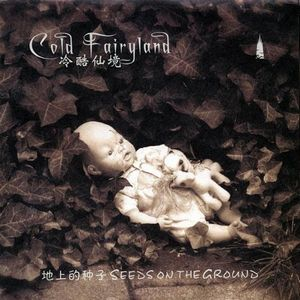 Seeds on the Ground by COLD FAIRYLAND album cover