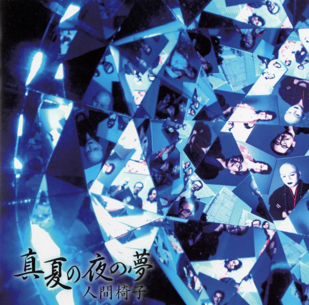 Manatsu No Yoru No Yume by NINGEN-ISU album cover