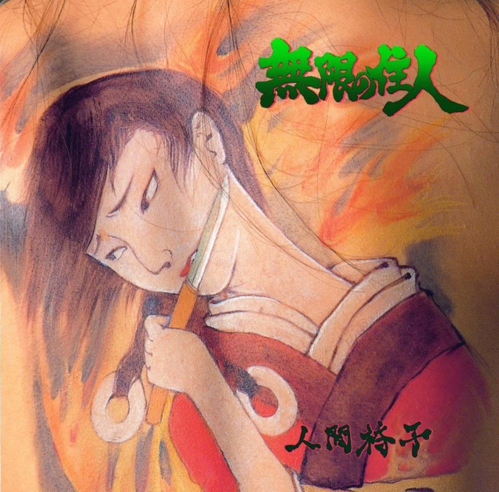 Mugen No Junin by NINGEN-ISU album cover
