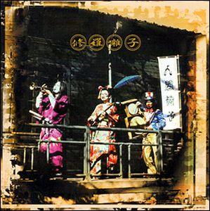Shura-Bayashi by NINGEN-ISU album cover