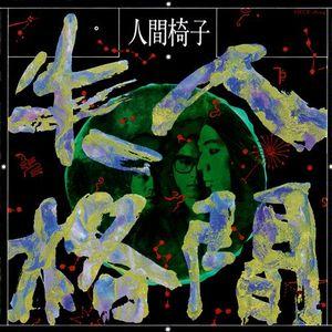 Ningen Shikkaku by NINGEN-ISU album cover
