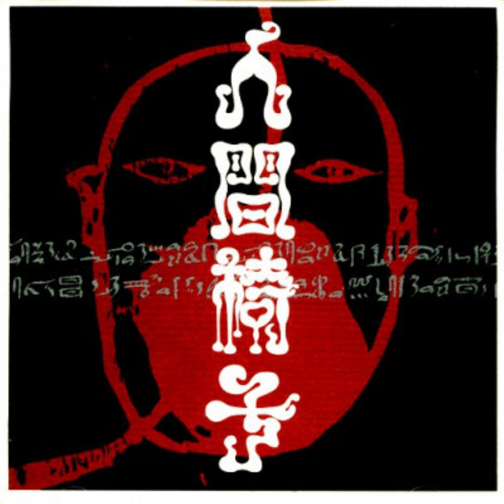 Ningen-Isu by NINGEN-ISU album cover