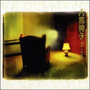 Mishiranu Sekai by NINGEN-ISU album cover