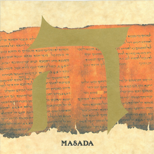 Masada - Masada 5: Hei CD (album) cover