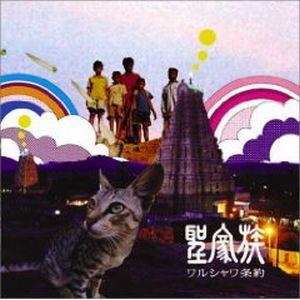 Warsaw Joyaku by SEIKAZOKU album cover