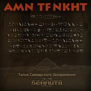 Senmuth Amn Tf Nkht album cover