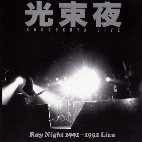 Jutok Kaneko* Kaneko Jutok·& Takahisa Kikukawa* Kikukawa Takahisa - Wedged Night
