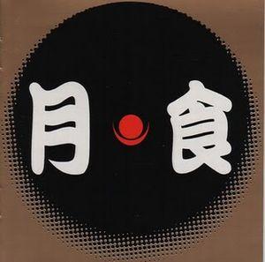 Psychedeluc Kabuki: Gessyoku by KAMIYAMA, HOPPY album cover