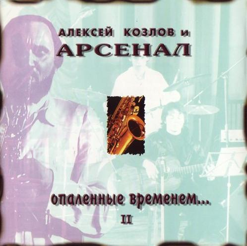 Arsenal Опалённые временем... - II / Scorched By Time... - II album cover