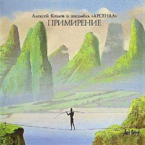 Arsenal - Примирение / Reconciliation CD (album) cover