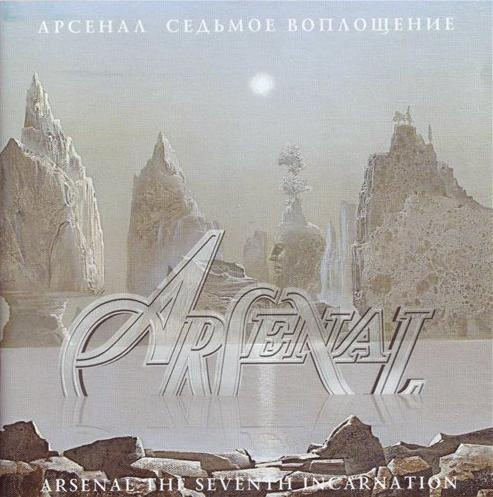 Arsenal - Седьмое воплощение / The Seventh Incarnation CD (album) cover