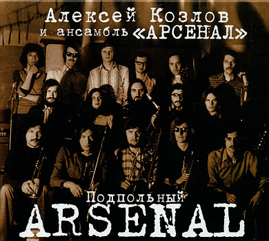 Arsenal Подпольный Арсенал / Underground Arsenal album cover
