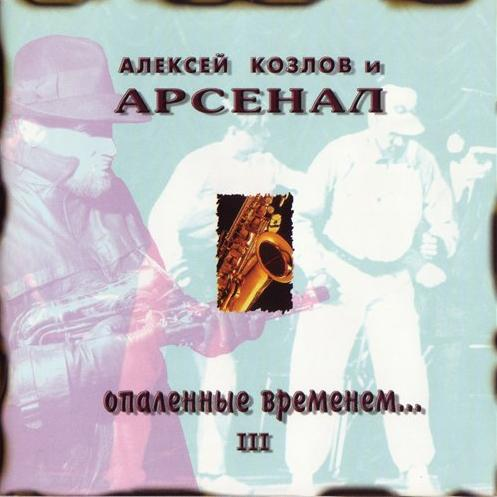 Arsenal - Опалённые временем... - III / Scorched By Time... - III CD (album) cover