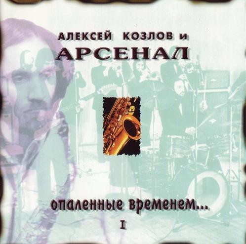 Arsenal Опалённые временем... - I / Scorched By Time... - I album cover