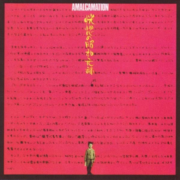 Amalgamation (Kokotsu No Showa Genroku) by SATOH AND THE SOUNDBREAKERS, MASAHIKO album cover