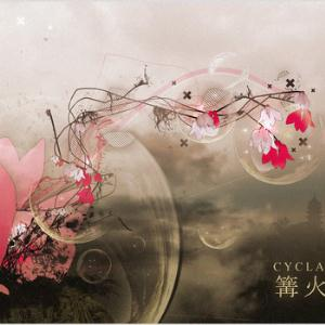 Cyclamen Cyclamen Demos album cover