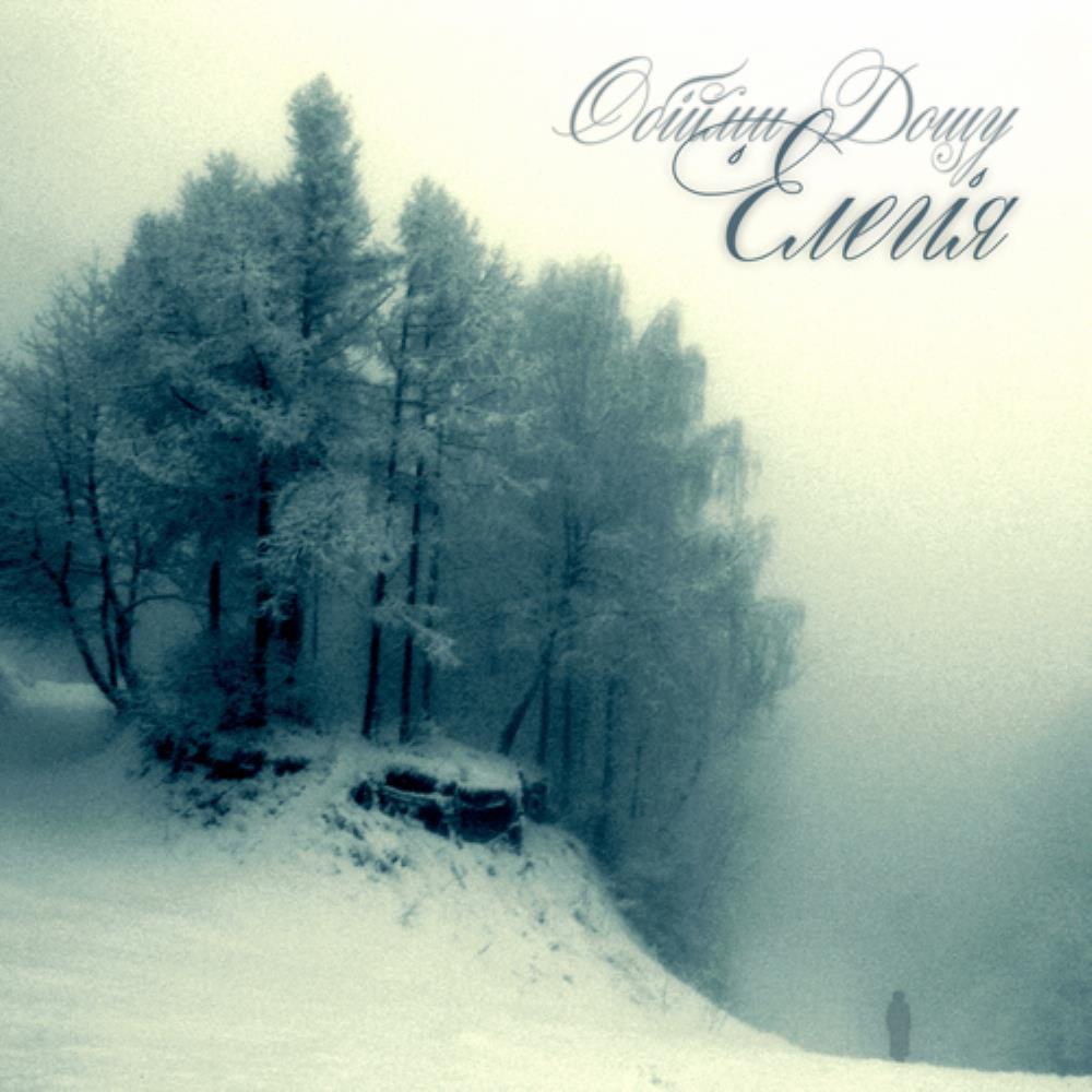 Elehia by OBIYMY DOSCHU album cover