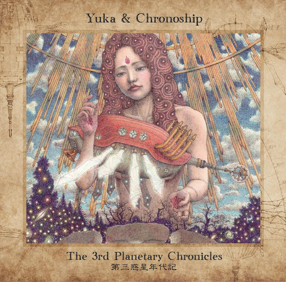 Yuka & Chronoship The 3rd Planetary Chronicles album cover