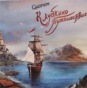 Klubkin's Voyage by QUORUM album cover