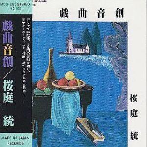 Gikyoku Onsou by SAKURABA, MOTOI album cover
