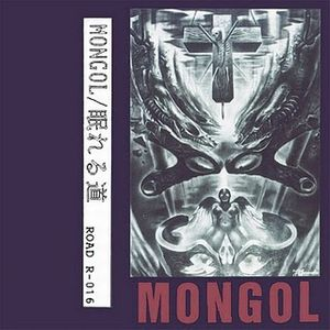 Mongol - Nemureru Michi CD (album) cover