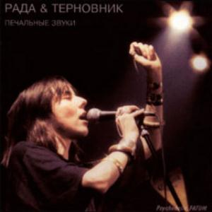 Rada & Ternovnik (the Blackthorn) - Sorrow Sounds CD (album) cover