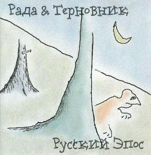 Russian Epos by RADA & TERNOVNIK (THE BLACKTHORN) album cover