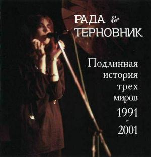 Rada & Ternovnik (the Blackthorn) The History of Three Worlds album cover