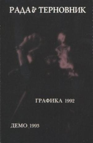 Rada & Ternovnik (the Blackthorn) Grafiks Demo 1992-1993 album cover