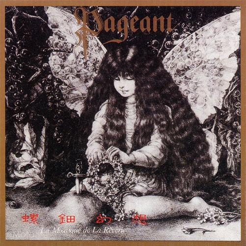 La mosaïque de la rêverie by PAGEANT album cover