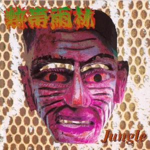Jungle - Nettai-urin CD (album) cover