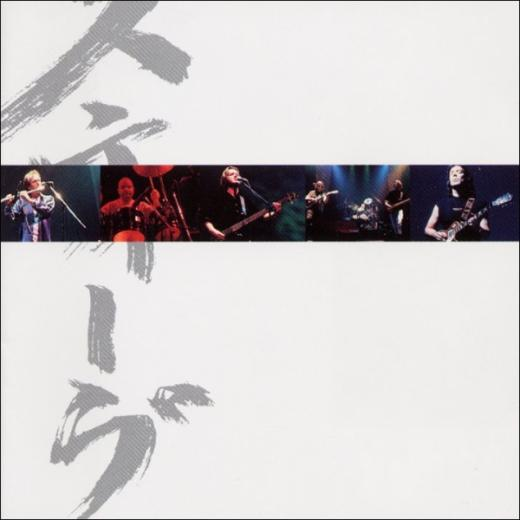 Steve Hackett - The Tokyo Tapes CD (album) cover