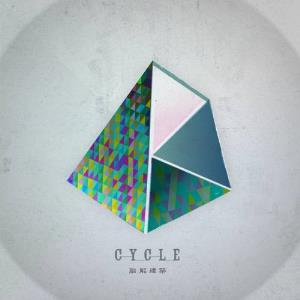 CYCLE by YUUKAI KENCHIKU album cover