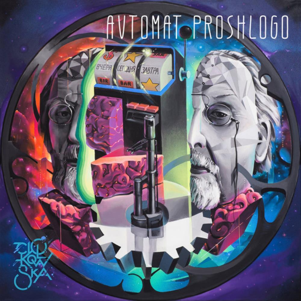 Avtomat Proshlogo by CIOLKOWSKA album cover