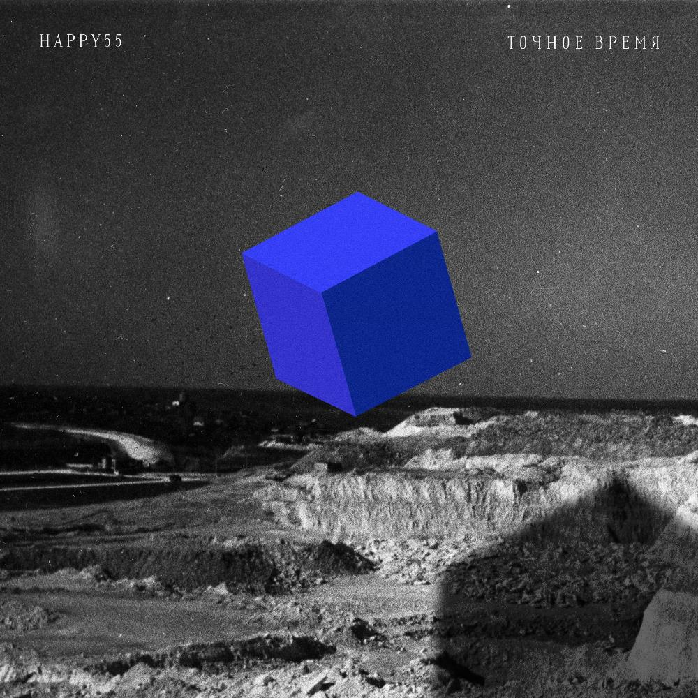Точное время / Precise Time by HAPPY 55 album cover